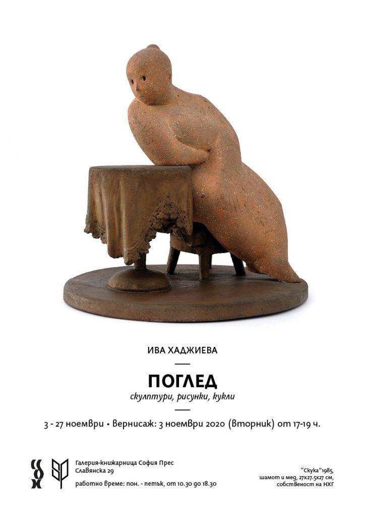 Откриване на първата самостоятелна изложбата на Ива Хаджиева