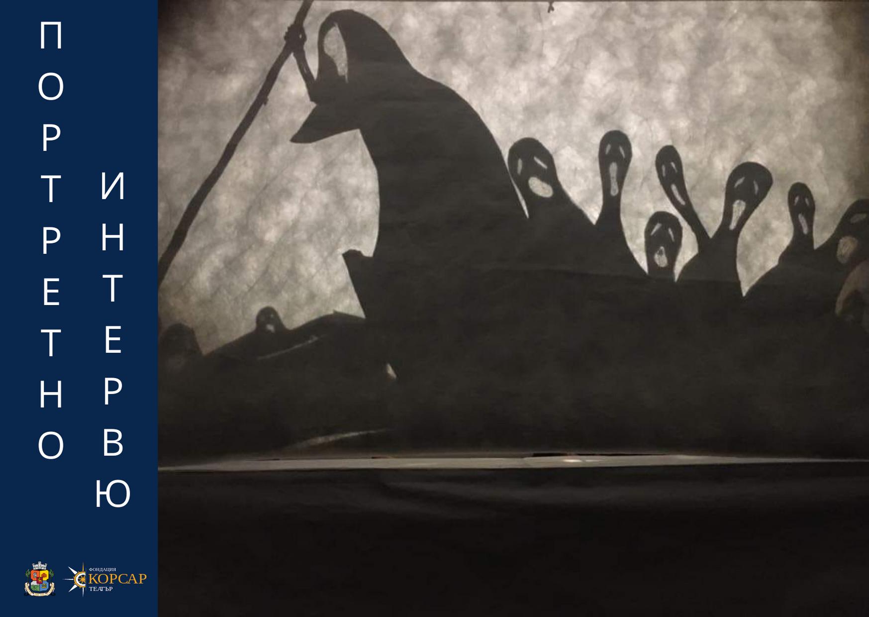 """Серия портрети – частна театрална компания """"Корсар"""", интервю на Александър Христов"""