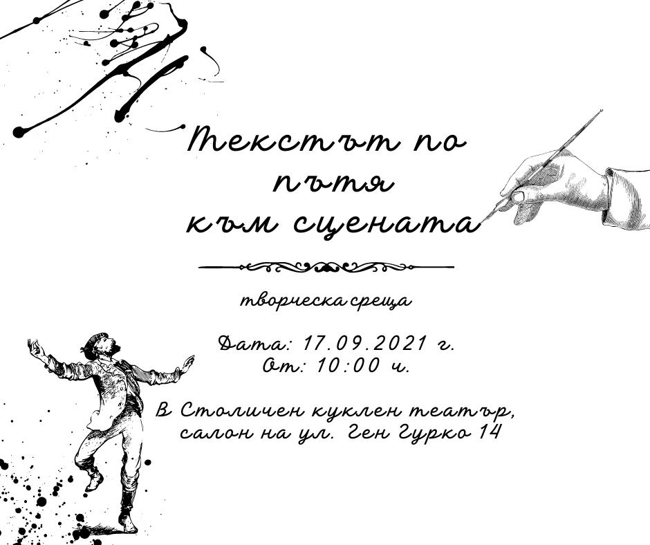"""ДИСКУСИЯ – """"Текстът по пътя към сцената"""""""